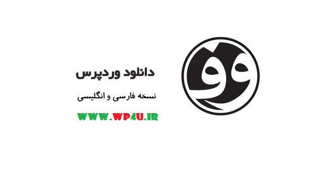 دانلود وردپرس فارسی