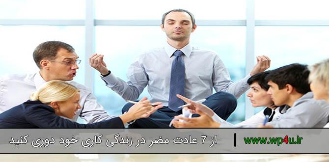 7 عادت مضر در زندگی کاری
