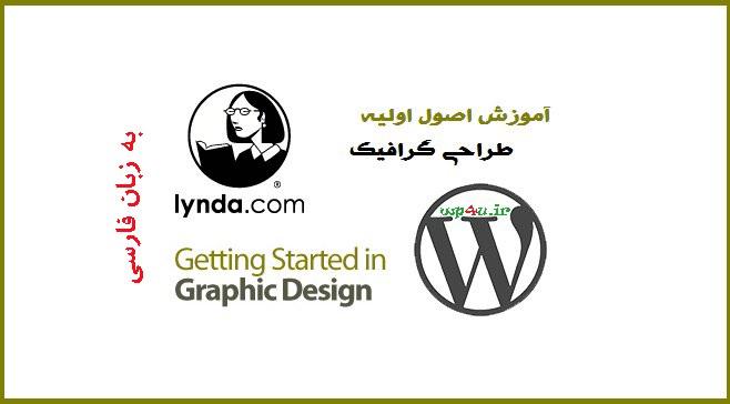 آموزش فارسی اصول اولیه طراحی گرافیک