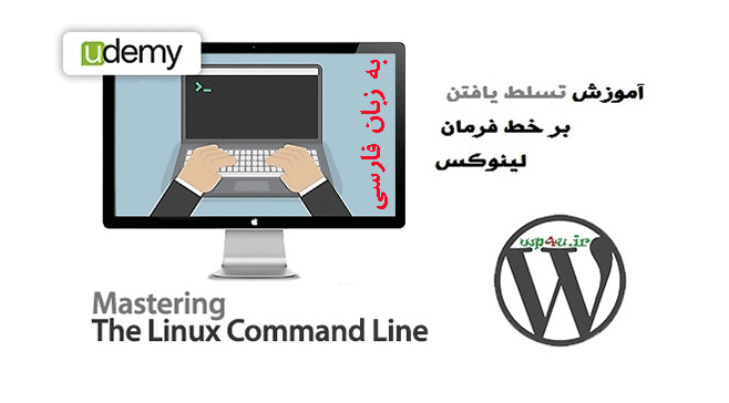 Udemy Mastering The Linux Command Line