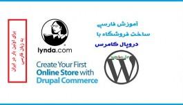 دانلود آموزش فارسی ساخت فروشگاه با دروپال کامرس Lynda Create Your First Online Store with Drupal Commerce