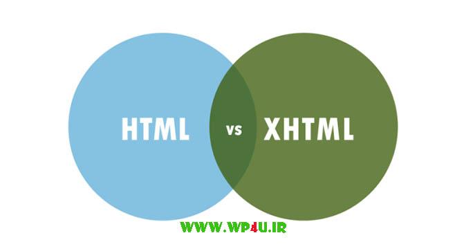 تفاوت HTML و XHTML