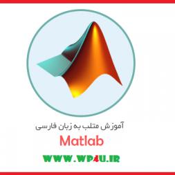 آموزش تخصصی نرم افزار مهندسی Matlab – قسمت ۱