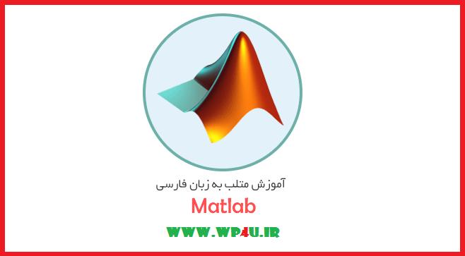 آموزش تخصصی نرم افزار مهندسی Matlab