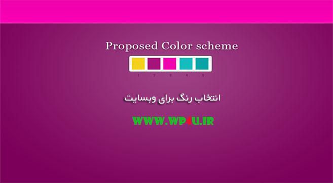 انتخاب رنگ برای وبسایت