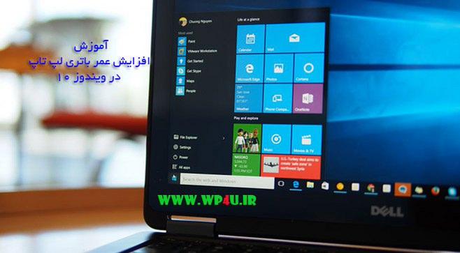 آموزش افزایش عمر باتری لپ تاپ در ویندوز 10