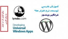 دانلود آموزش فارسی توسعه نرم افزارهای فراگیر ویندوز Lynda Developing Universal Windows Apps