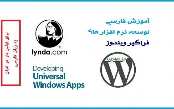 آموزش فارسی توسعه نرم افزارهای فراگیر ویندوز