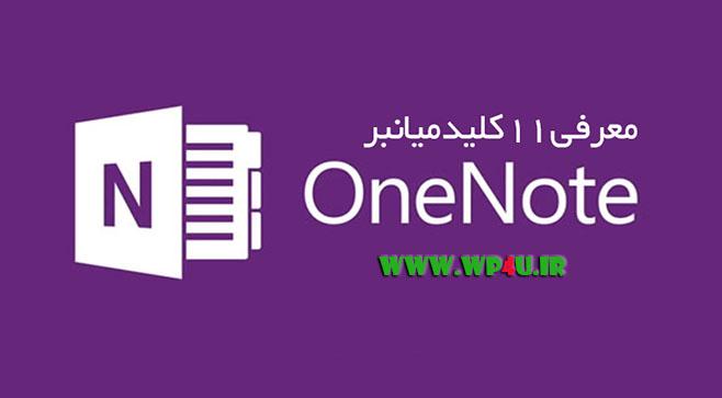 آموزش کلیدهای میانبر OneNote