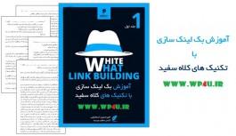 دانلود رایگان کتاب آموزش بک لینک سازی با تکنیک های کلاه سفید