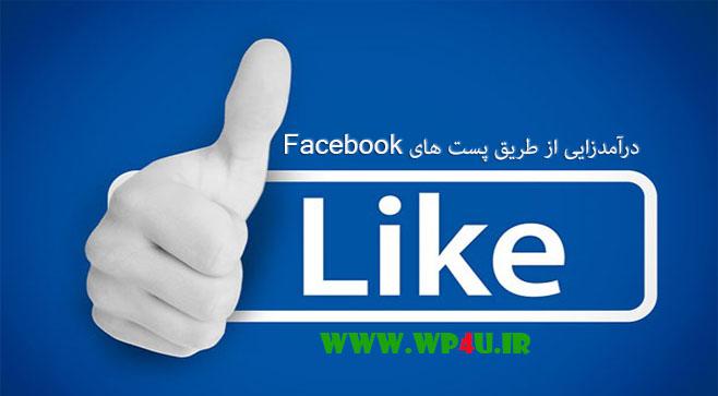 درآمدزایی از طریق پست های Facebook