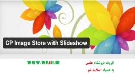 افزونه CP Image Store به همراه اسلاید شو
