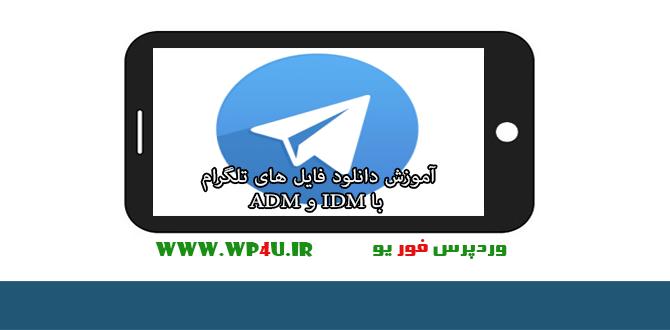 آموزش دانلود فایل های تلگرام با IDM و ADM