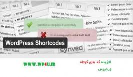 افزونه WordPress Shortcodes کدهای کوتاه وردپرس
