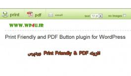 افزونه Print Friendly & PDF