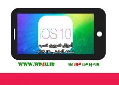 آموزش تصویری نصب نسخه آزمایشی iOS 10