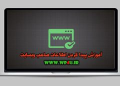 آموزش پیدا کردن اطلاعات صاحب وبسایت