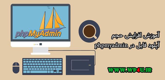آموزش افزایش حجم آپلود فایل در phpmyadmin