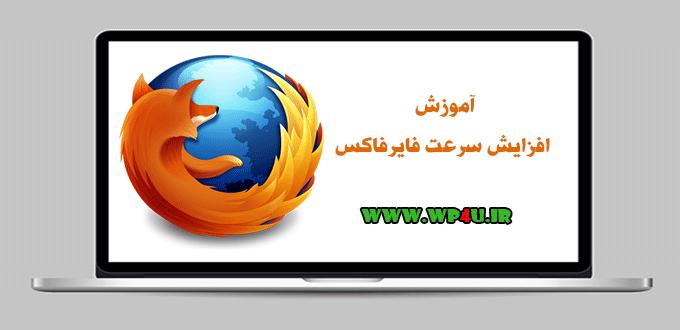 آموزش افزایش سرعت فایرفاکس
