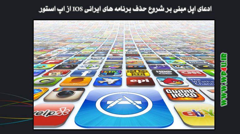 حذف برنامه های ایرانی IOS از اپ استور