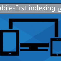 تغییرات بزرگ موتور جستجوی گوگل با استراتژی mobile-first indexing