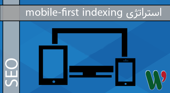 استراتژی mobile-first indexing