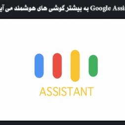 Google Assistant به بیشتر گوشی های هوشمند می آید