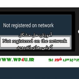 حل مشکل Not registered on the network اندروید