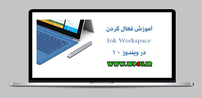فعال کردن Ink Workspace در ویندوز 10