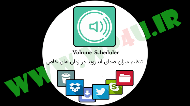 Volume Scheduler تنظیم میزان صدای اندروید