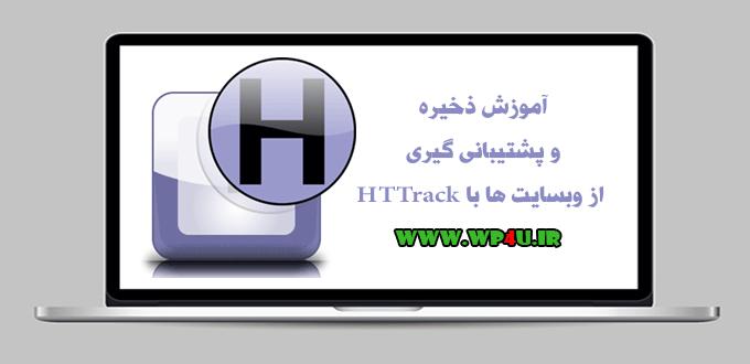 آموزش ذخیره و پشتیبانی گیری از وبسایت ها با HTTrack