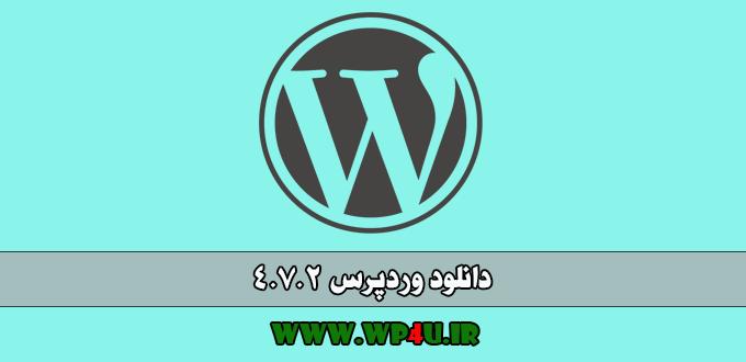 دانلود وردپرس نسخه 4.7.2