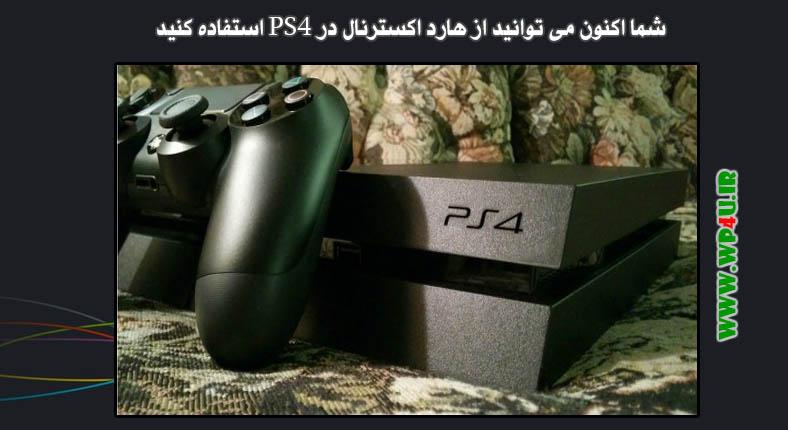 هارد اکسترنال در PS4