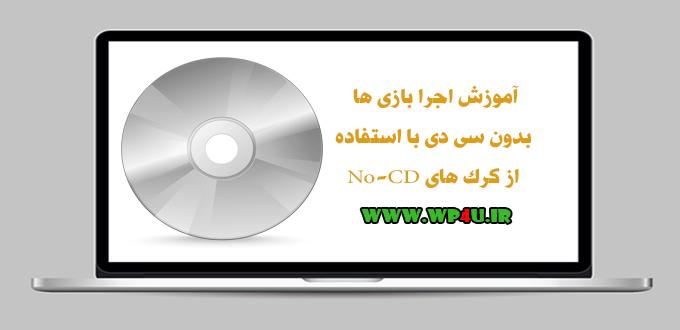 آموزش اجرا بازی ها بدون سی دی