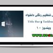 تنظیم رنگی دلخواه برای Taskbar و Title Bar ویندوز 10