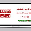 حل خطاهای پوشه Access Denied ویندوز 10
