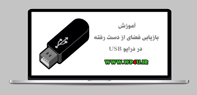 بازیابی فضای از دست رفته در درایو USB
