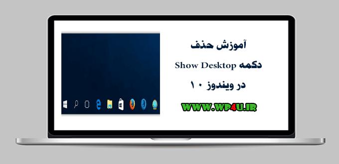 حذف دکمه Show Desktop در ویندوز 10