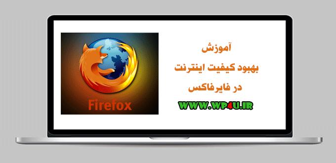 بهبود کیفیت اینترنت در فایرفاکس