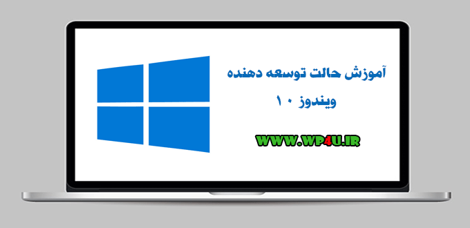 آموزش حالت توسعه دهنده ویندوز 10