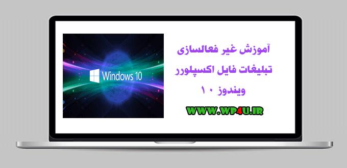 غیر فعالسازی تبلیغات فایل اکسپلورر ویندوز 10