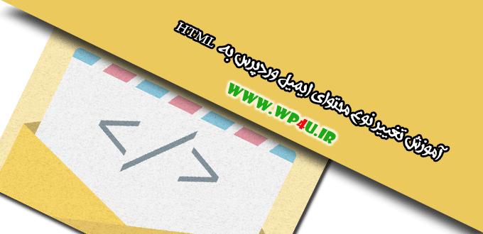 تغییر نوع محتوای ایمیل وردپرس
