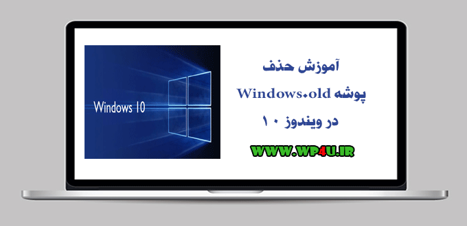 حذف پوشه Windows.old