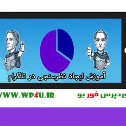 آموزش ایجاد نظرسنجی در تلگرام