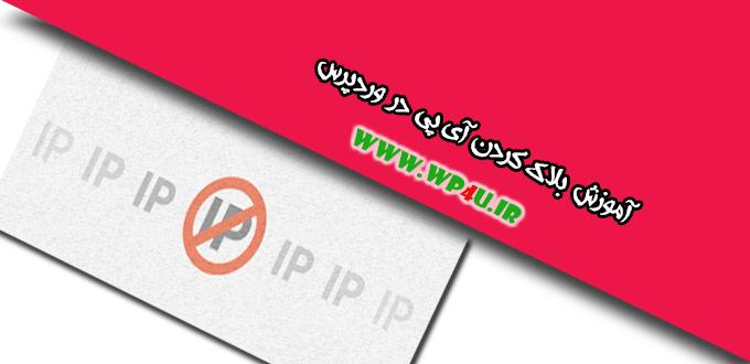 بلاک کردن آی پی در وردپرس
