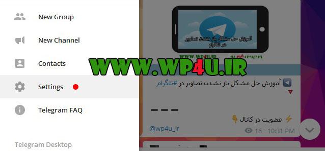 آموزش فارسی سازی تلگرام ویندوز