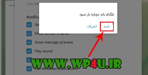 فارسی سازی تلگرام ویندوز