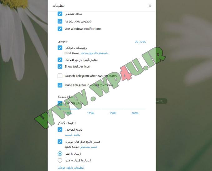 اموزش فارسی سازی تلگرام ویندوز