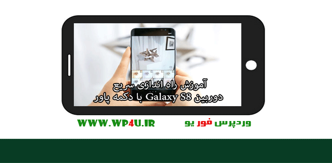 راه اندازی سریع دوربین Galaxy S8 با دکمه پاور