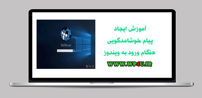 ایجاد پیام خوشامدگویی هنگام ورود به ویندوز